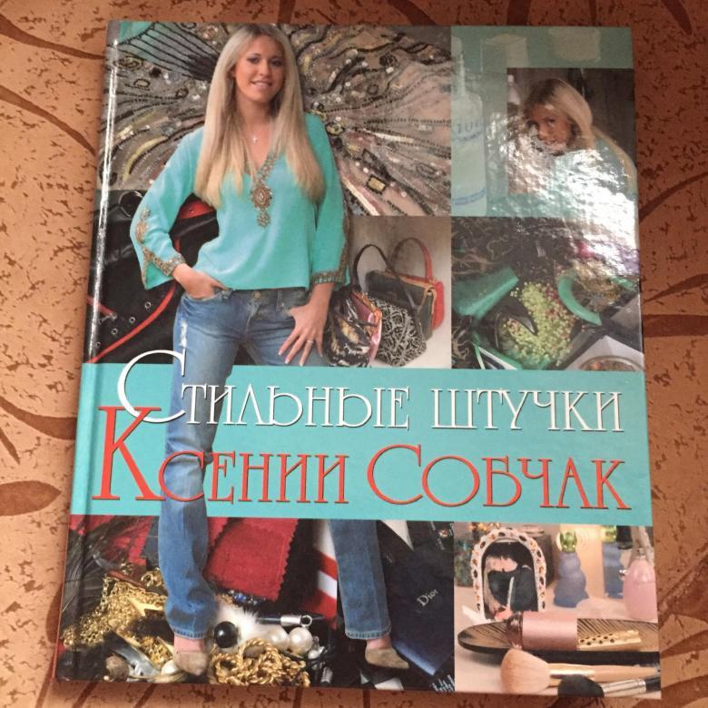 Собчак Ксения книга