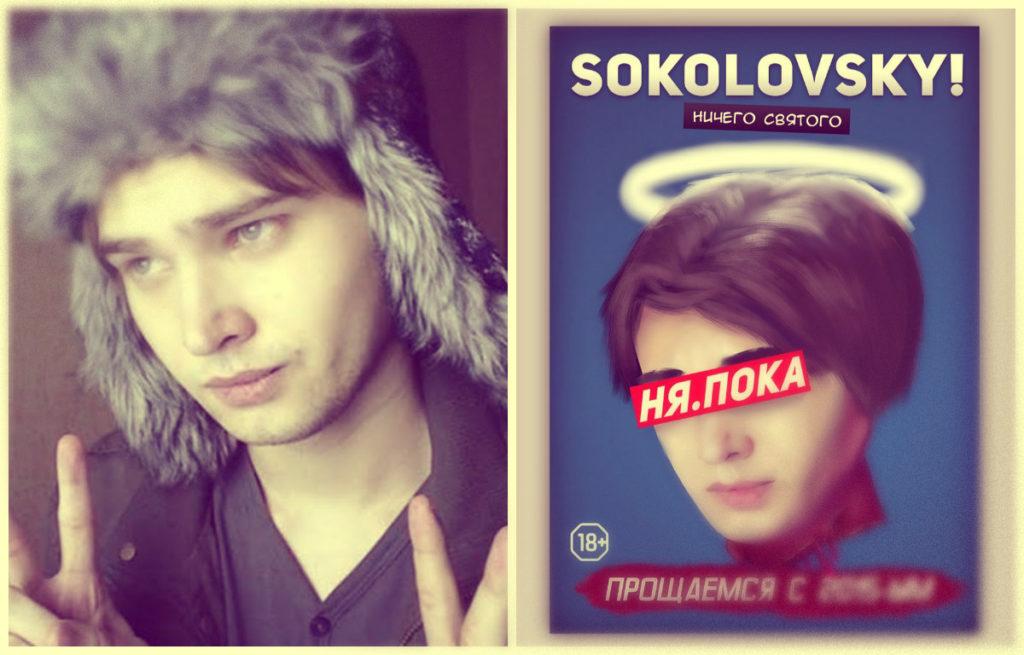 Руслан Соколовский журнал