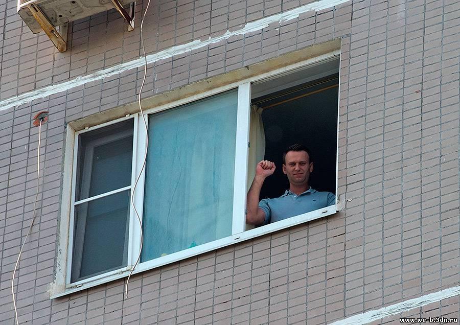 Алексей Навальный где живет