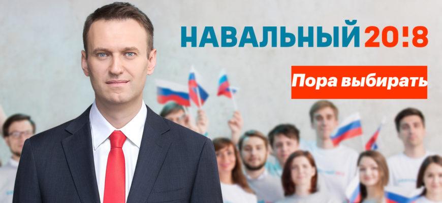 Алексей Навальный на выборах