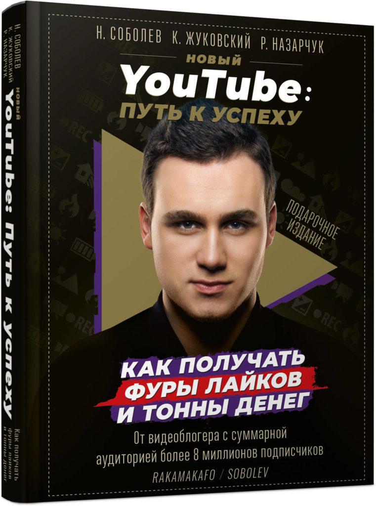 Путь к успеху Соболев